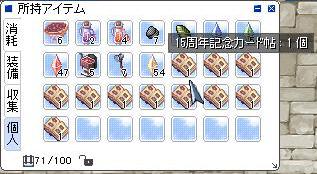 15thカード帖