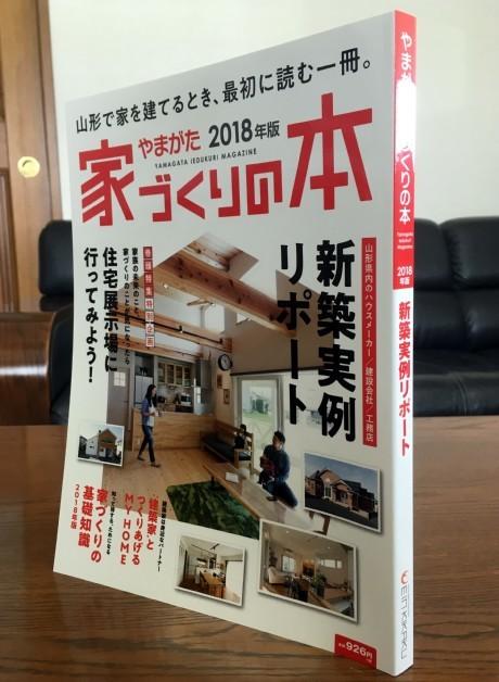 20171229家づくり (1)