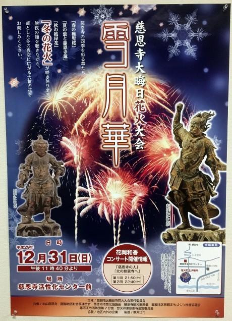 20171231慈恩寺花火