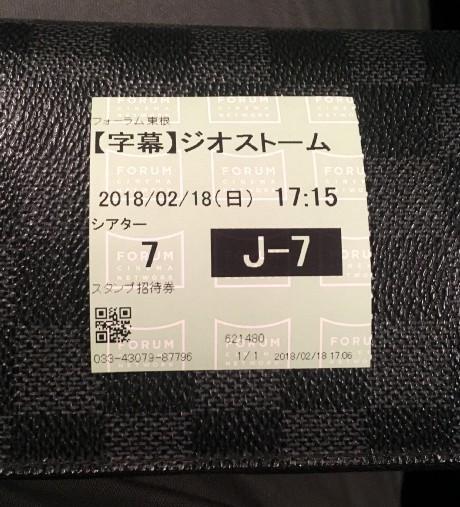 20180221ジオストーム (2)