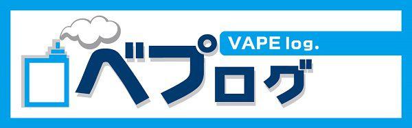 ベプログ | 電子タバコの人気リキッドがクチコミで探せる