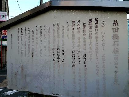 itodabashiDCIM0571.jpg