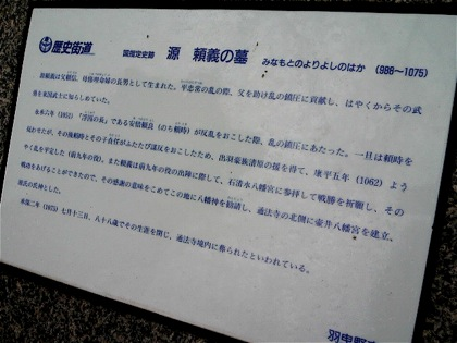 minamotonoyoriyoshiDCIM1349.jpg