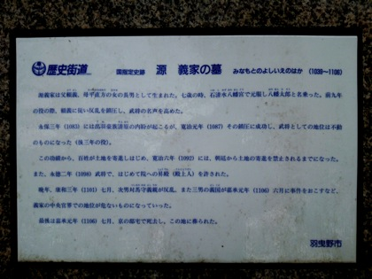 minamotoyoshieDSC_0173.jpg