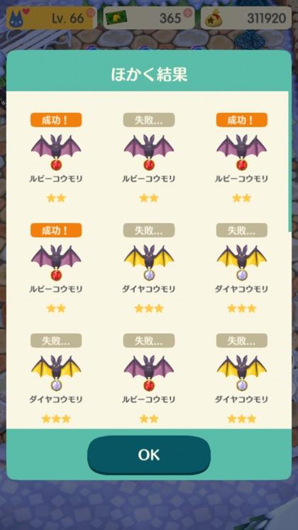 pokemori07-2Screenshot_2018-02-07-19-17-55.jpg