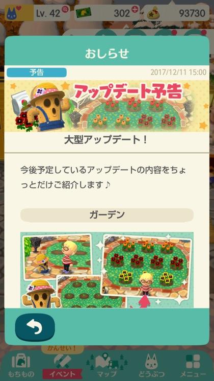 pokemorifumanScreenshot_2017-12-11-18-48-15.jpg