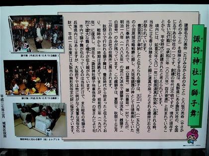 suwajinjashishimaiDCIM0696.jpg