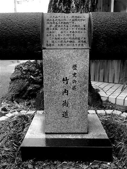takenouchikaidouDCIM0501.jpg