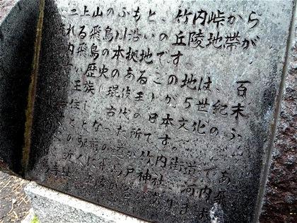 takenouchikaidouDCIM0503.jpg