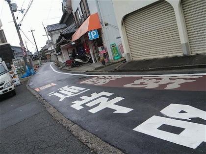 takenouchikaidouDCIM0520.jpg