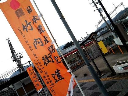 takenouchikaidouDCIM0537.jpg