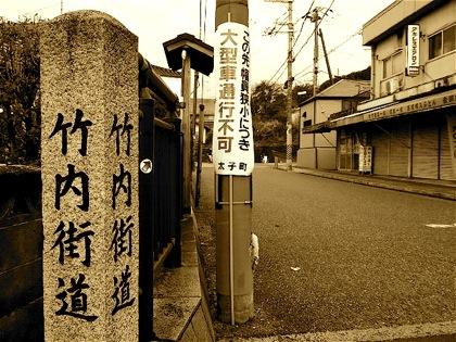 takenouchikaidouDCIM0543.jpg