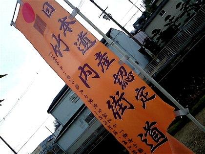 takenouchikomagataniNEC_0374.jpg