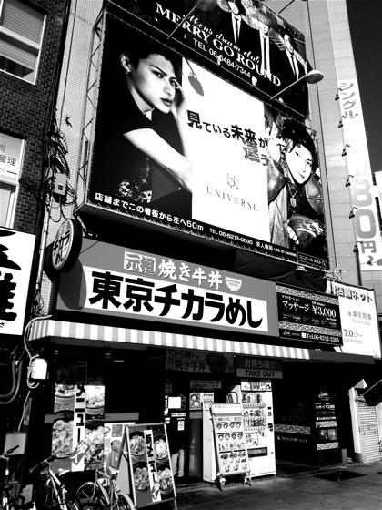 tokyochikaraDSC_0072.jpg