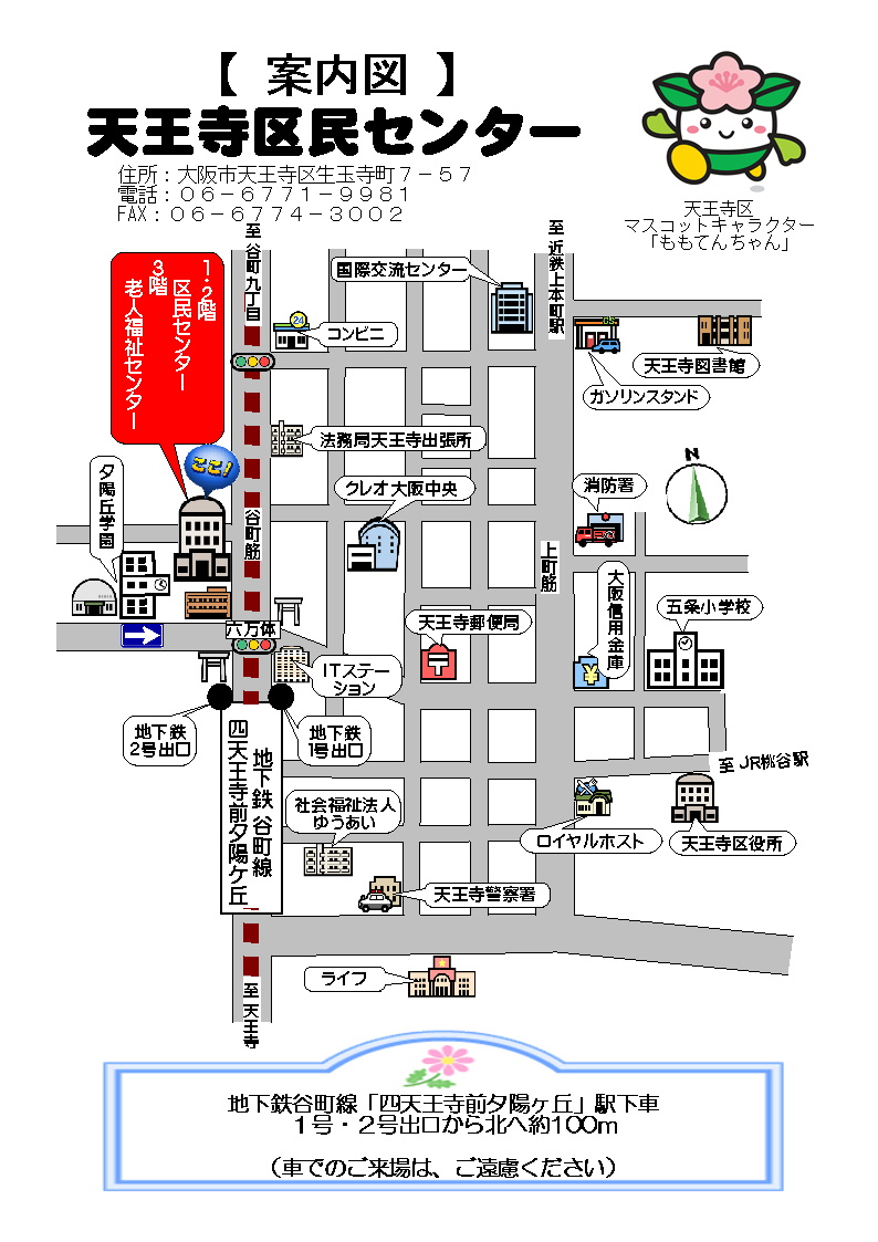 天王寺区民センター