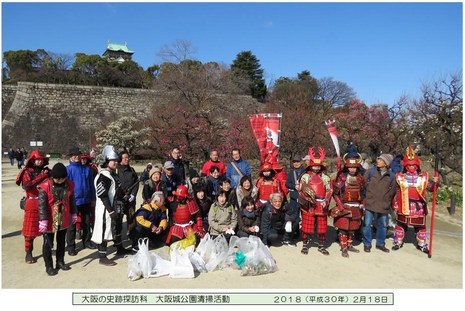大阪城清掃