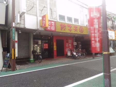 GyozaTengokuTakatsuki_000_org.jpg