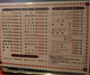 GyozaTengokuTakatsuki_002_org.jpg