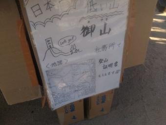 HigashikagawaShirotori_005_org.jpg