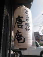 IbarakiTouan_001_org.jpg