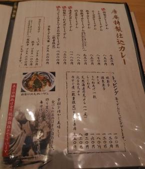 IbarakiTouan_002_org.jpg