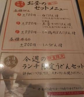 IbarakiTouan_003_org.jpg