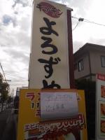 KariyaYorozuya_007_org.jpg
