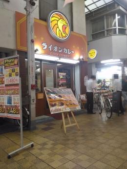 LionCurrySenbayashi_000_org.jpg