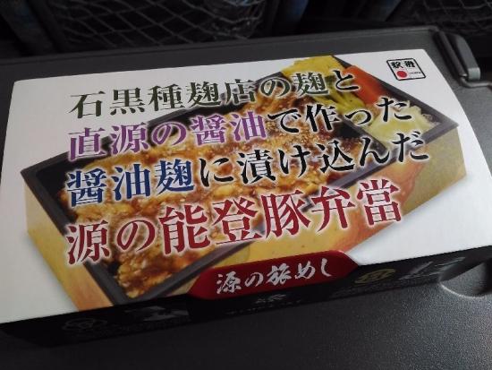 MinamotoKanazawaST_101_org.jpg
