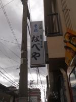 NishinariNabeya_000_org.jpg