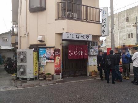 NishinariNabeya_011_org.jpg