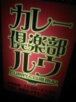 RuuWatanabedori_001_org.jpg