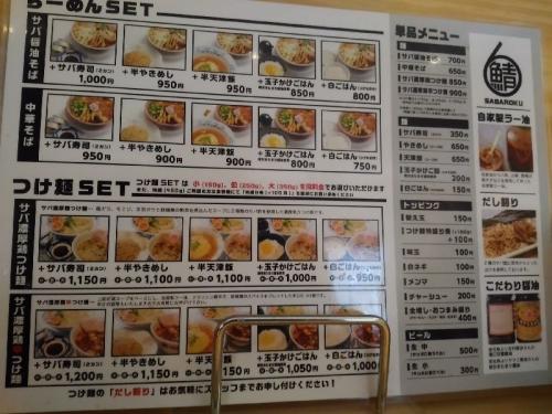 Saba6Fukushima_002_org.jpg
