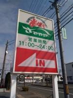 SawayakaTakaoka_000_org.jpg