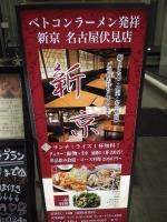 ShinkyoFushimi_000_org.jpg