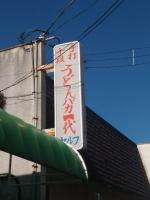 TakamatsuUdonbakaichidai_001_org.jpg