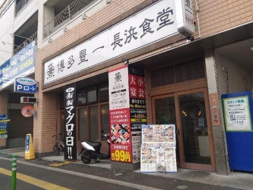 ToyoichiNagahama_000_org.jpg
