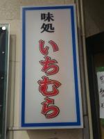 ToyosuIchimura_001_org.jpg