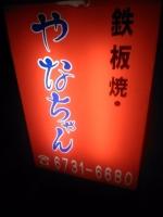 TsuruhashiYanachan_014_org.jpg