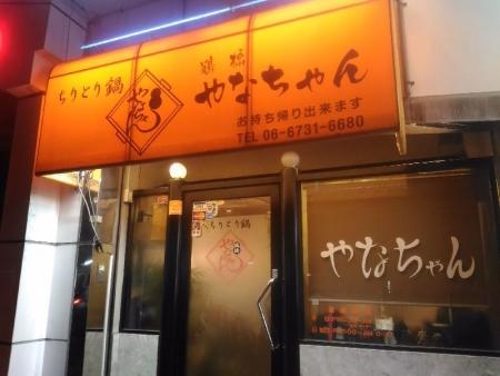 TsuruhashiYanachan_015_org.jpg