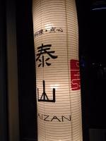 YabachoTaizan_001_org.jpg