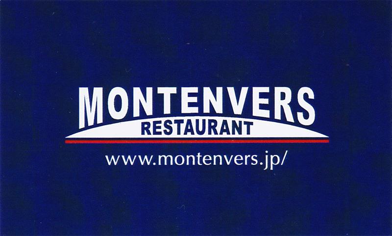 モンタンベール