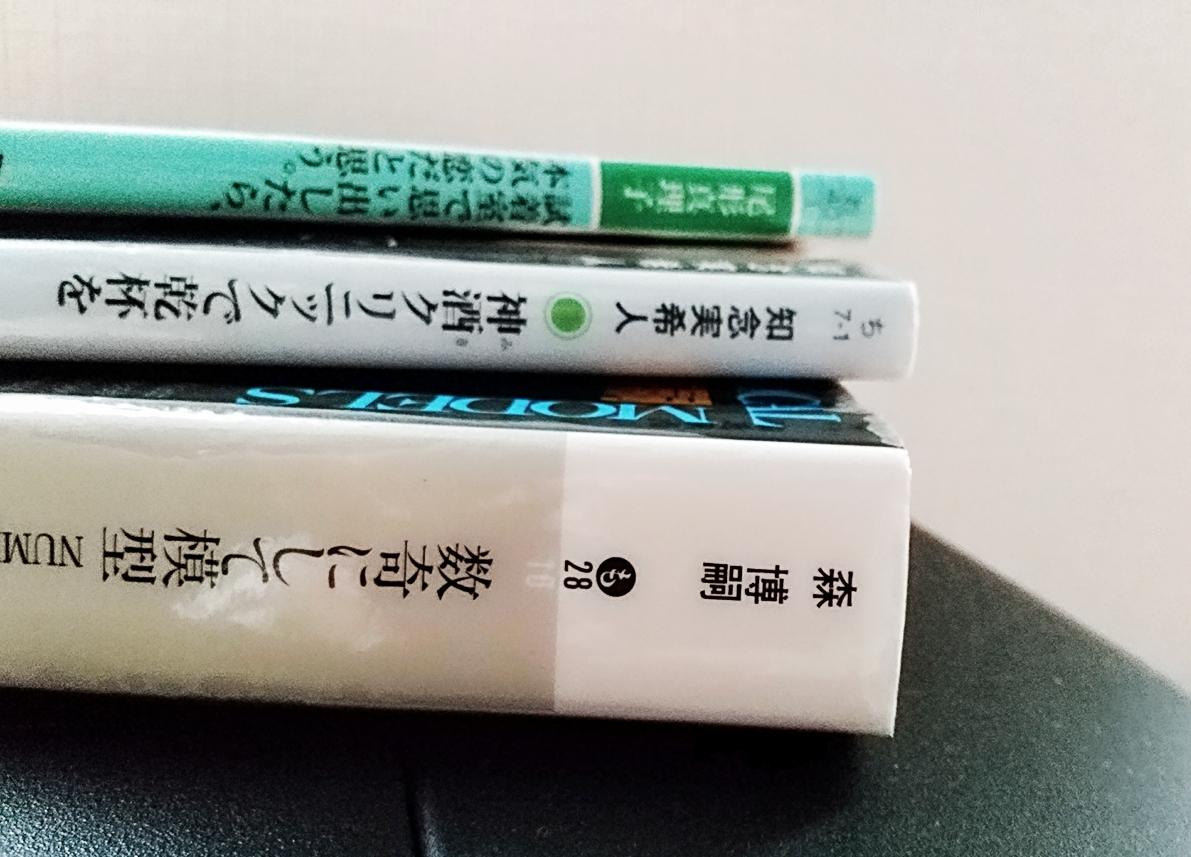 【2018年1月読書レポート】寒い日に元気が出るオススメ本3選