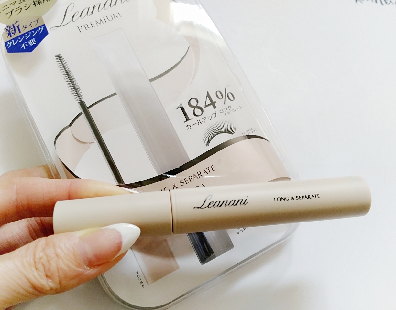leanani(レアナニ)プレミアムから新登場の184%ロング&カープアップのマスカラを使ってみました