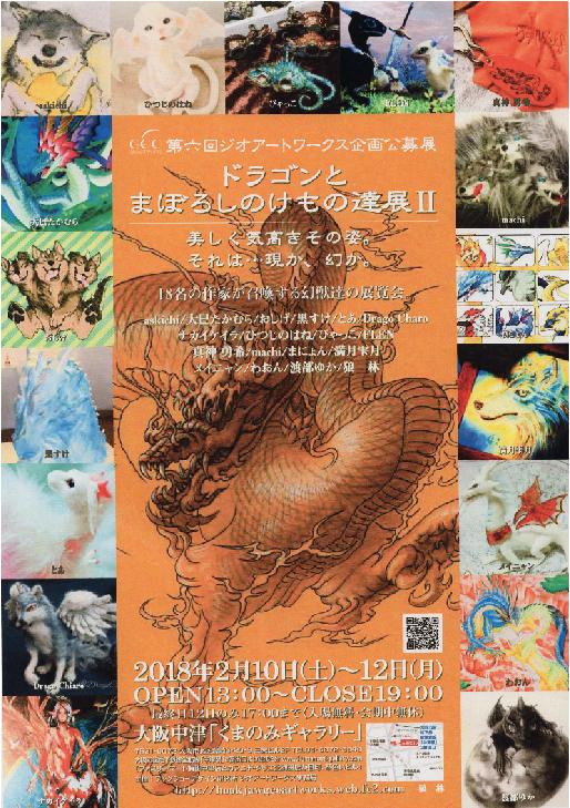ドラゴンとまぼろしのけもの達展2
