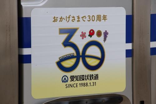 愛知環状鉄道 30周年記念ステッカー