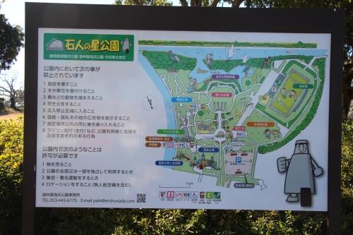 石人の星公園