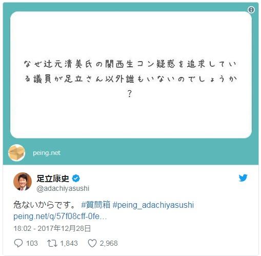 足立康史 関西生コン 辻元清美