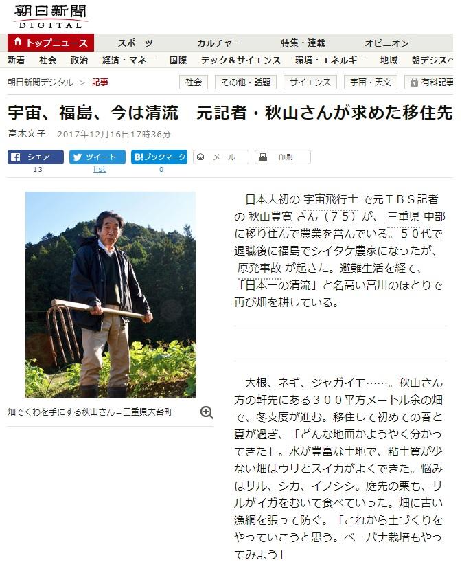 朝日新聞 TBS 秋山