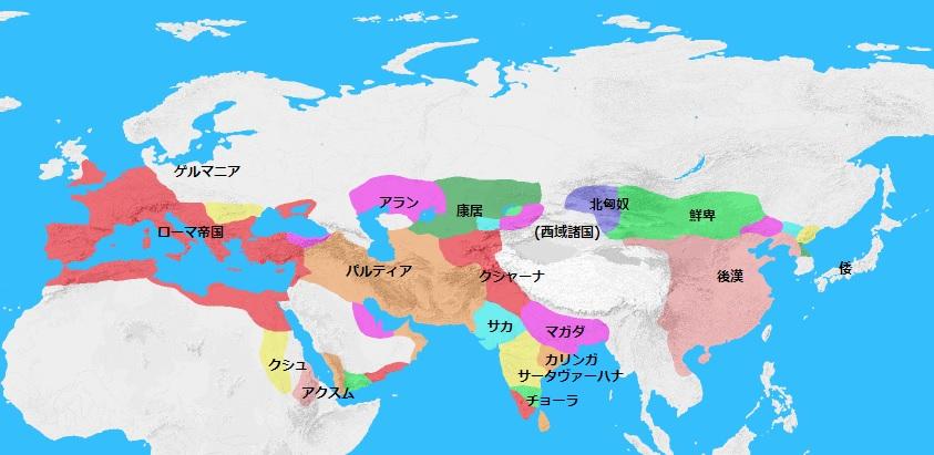 紀元50年頃の世界地図